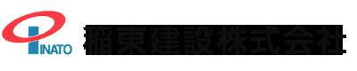 稲東建設株式会社