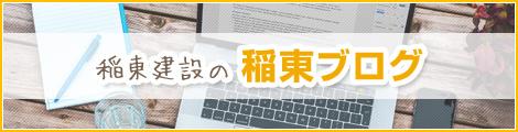 稲東ブログ